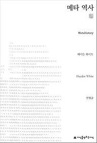 메타 역사 천줄읽기