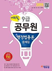 2015 에듀윌 9급 공무원 문제집 - 행정법총론