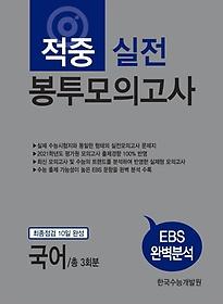 적중 실전 봉투모의고사 국어 3회분 (2020)