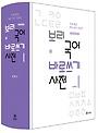 보리 국어 바로쓰기 사전 (양장본)