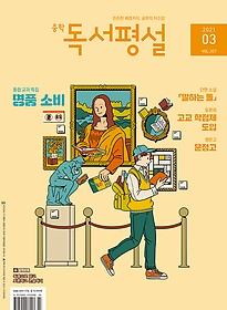 중학 독서평설 (2021/ 3월호)