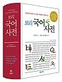 보리 국어사전 (개정판 3판) (2020)