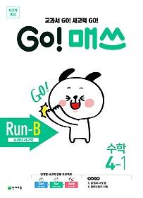 고매쓰 Run-B 4-1 (2021)