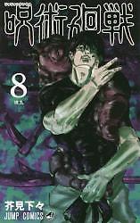 呪術廻戰 8 (コミック)