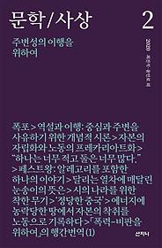 문학/사상 2