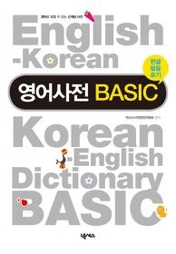 영어사전 BASIC