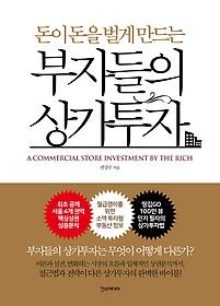 (돈이 돈을 벌게 만드는) 부자들의 상가투자 = (A) commercial store investment by the rich