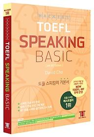 "<font title=""해커스 토플 스피킹 베이직 Hackers TOEFL SPEAKING BASIC - 4th iBT Edition"">해커스 토플 스피킹 베이직 Hackers TOEFL ...</font>"
