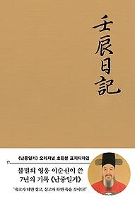 초판본 난중일기 - 패브릭 양장 에디션