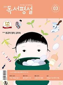 고교 독서평설 (2021/ 3월호)