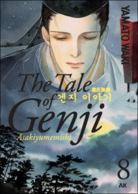 겐지 이야기 The Tale of Genji 8