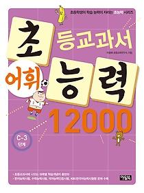 초등교과서 어휘능력 12000 (C-3단계)