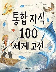 통합 지식 100 - 세계 고전