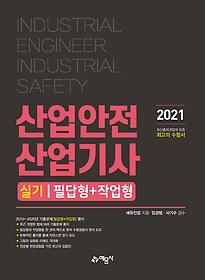 2021 산업안전산업기사 실기 필답형+작업형