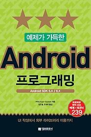 예제가 가득한 Android 프로그래밍