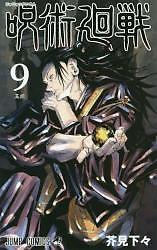 呪術廻戰 9 (コミック)