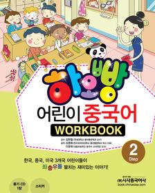 하오빵 어린이 중국어 STEP 2 워크북