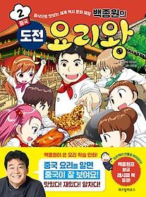 백종원의 도전 요리왕 2 - 중국