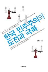 한국 민주주의의 도전과 극복