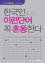 한국인 이런 단어 꼭 혼동한다
