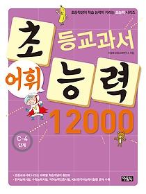 초등교과서 어휘능력 12000 (C-4단계)