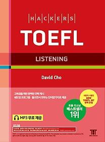 """<font title=""""해커스 토플 리스닝 Hackers TOEFL Listening"""">해커스 토플 리스닝 Hackers TOEFL Listeni...</font>"""