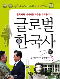글로벌 한국사 5