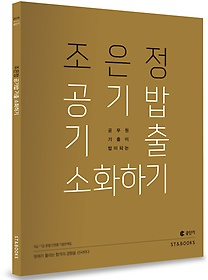 조은정 공기밥 기출 소화하기 (2016)