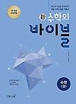 """<font title=""""[교사용] 신 수학의 바이블 수학 (상) 본책 (2020년용)"""">[교사용] 신 수학의 바이블 수학 (...</font>"""