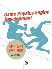 게임 물리 엔진