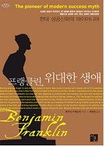 프랭클린, 위대한 생애 (양장본)▼/지훈[1-130023]