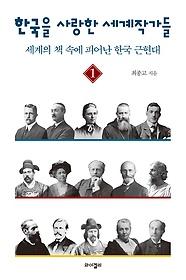 한국을 사랑한 세계작가들