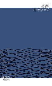 카르마의 바다