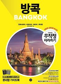무작정 따라하기 방콕 (2019~2020 최신판)