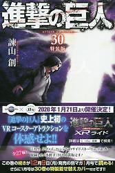 進擊の巨人 30 特裝版 (コミック)