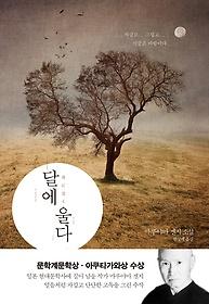 달에 울다 : 마루야마 겐지 소설