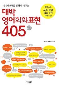 대박 영어회화표현 405 Vol.2