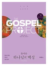 """<font title=""""가스펠 프로젝트 - 구약 6 : 돌아온 하나님의 백성 (청장년 인도자용)"""">가스펠 프로젝트 - 구약 6 : 돌아온 하나님...</font>"""