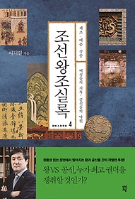 조선왕조실록 4 - 세조/예종/성종