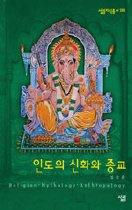 인도의 신화와 종교