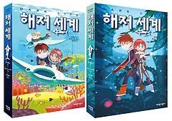 해저 세계 1~2권 세트