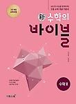 "<font title=""[교사용] 신 수학의 바이블 수학 2 (2020)"">[교사용] 신 수학의 바이블 수학 2 ...</font>"