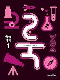룩 LOOK 중등 과학 1 (2021)