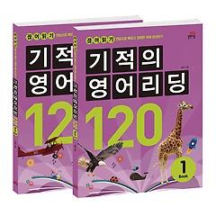 기적의 영어리딩 120 Book 1~2권 세트
