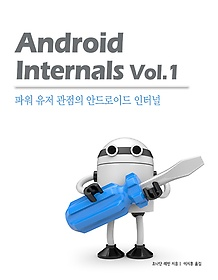 Android Internals Vol.1