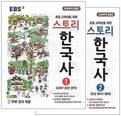 EBS 스토리 한국사 1,2 세트 (전 2권)