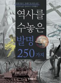 역사를 수놓은 발명 250가지