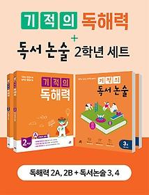 기적의 독해력 + 독서논술 2학년 세트