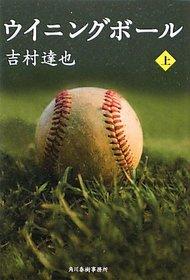 ウイニングボ-ル〈上〉 (ハルキ文庫)