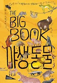 THE BIG BOOK 야생 동물